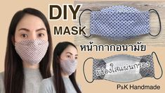 How to make a washable face mask There is a filter compartment. Easy to understand tutorial Sewing Patterns Free, Free Sewing, Sewing Tutorials, Sewing Hacks, Sewing Crafts, Sewing Projects, Diy Mask, Diy Face Mask, Face Masks