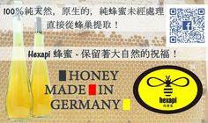 Hexapi Honey - 稀雅蜜 展位 E806, 記得嚟嘆德國手工蜂蜜啤同勁好味嘅德國烤腸呀
