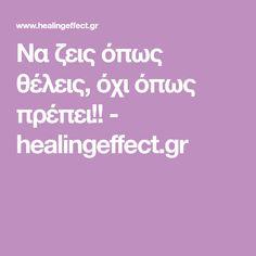 Να ζεις όπως θέλεις, όχι όπως πρέπει!! - healingeffect.gr