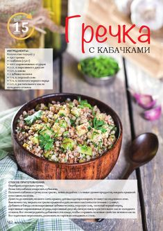 Culinary Magazine in Kazakhstan Veg Dishes, Food Dishes, Incredible Recipes, Great Recipes, Lunches And Dinners, Meals, Cooking Recipes, Healthy Recipes, Food Design