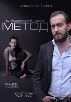 http://kinobomz.tv/news/serial_metod_1_2_seriya_2015_smotret_onlajn_besplatno_vse_serii_v_khoroshem_kachestve/2015-09-29-444