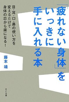 『「疲れない身体」をいっきに手に入れる本』の感想、レビュー(アカナさんの書評)【本が好き!】