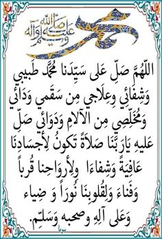 Islam Beliefs, Duaa Islam, Islam Religion, Islam Quran, Quran Quotes Love, Islamic Love Quotes, Islamic Inspirational Quotes, Arabic Quotes, Blessed Friday