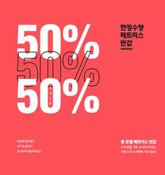 한샘몰 50% 왼쪽 영문 세일 반값 레이아웃 포스터 빨강 반복