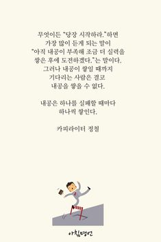 Learn Hangul, Korean Quotes, Mini Drawings, Korean Language, S Quote, Great Words, Wise Quotes, Inner Peace, Life Skills