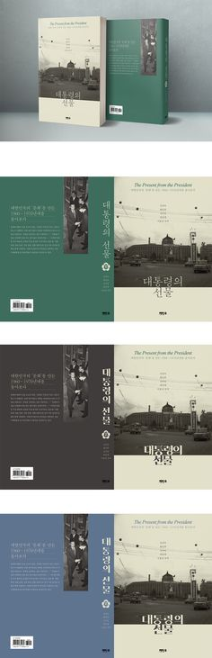 기타 디자인 | 대중문화(예술) 관련 단행본 표지 디자인 | 라우드소싱 Desktop Screenshot, Layout, Book, Cover, Page Layout, Books, Livres, Libros, Book Illustrations
