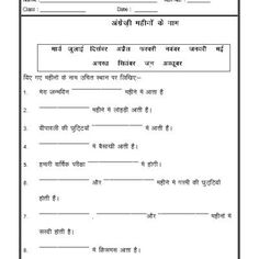 Worksheets For Class 2 Hindi क ल ए च त र पर ण म
