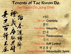 Tae Kwon Do tenents Visit http://www.budospace.com/category/tae-kwon-do/ for discount Tae Kwon Do supplies!