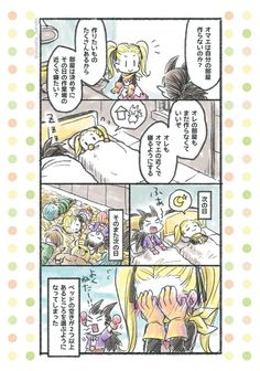 Dragon Quest 2, Nintendo, Itachi, Dragon Ball, Video Games, Fan Art, Comics, Anime, Dragons