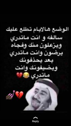 Fun Love Quotes For Him, Best Love Quotes, Arabic Funny, Funny Arabic Quotes, Snap Quotes, Words Quotes, Funny Picture Jokes, Funny Jokes, Arabic Quotes With Translation