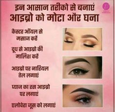 Beauty Tips For Glowing Skin, Beauty Tips For Face, Health And Beauty Tips, Beauty Hacks, Good Skin Tips, Healthy Skin Tips, Skin Care Tips, Natural Hair Care Tips, Natural Skin Care