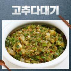 맛있는밥상 - 매콤한 고추다대기로... : 카카오스토리 Mashed Potatoes, Ethnic Recipes, Food, Whipped Potatoes, Smash Potatoes, Essen, Meals, Yemek, Eten
