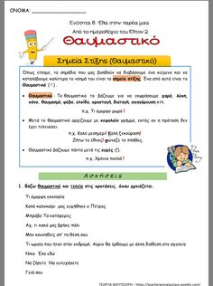 Greek Language, Grammar, Back To School, Teaching, Education, Greek, Entering School, Onderwijs, Learning