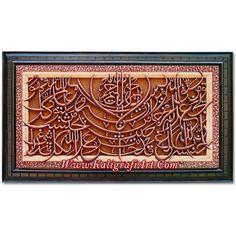 Kaligrafi Ukir Kayu Jepara Motif Khat Ayat Seribu Dinar Ukuran Jumbo. Wa: 082.325.198.488  Bbm: 76AC421F
