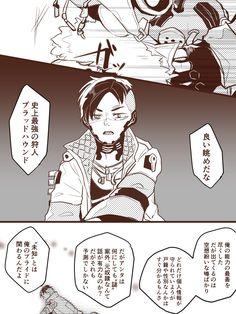 Crypto Apex Legends, Im Alone, Manga, Comics, Memes, Fictional Characters, Video Games, Ships, Twitter