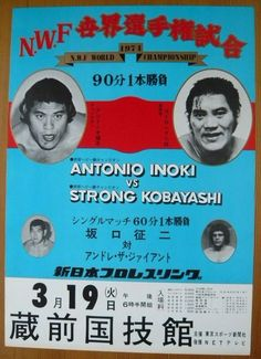 Japanese Wrestling, Japan Pro Wrestling, Japan Graphic Design, Wrestling Posters, Ready To Rumble, Retro Ads, Professional Wrestling, Punk Rock, Rock And Roll