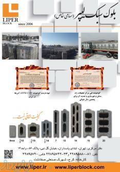 تولید کننده بلوک سبک سیمانی ( بتنی ) لیپر: - دارای گواهینامه فنی از مرکز تحقیقات ساختمان و مسکن. - تنها دارنده گواهینامه بین المللی موسسه https://www.niazpardaz.com/بلوک-سبک-سیمانی(بتنی)-لیپر-@833834