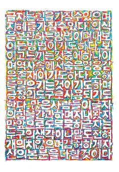Korean Society of Typography: Work Graphic Design Layouts, Graphic Design Posters, Graphic Design Typography, Graphic Design Inspiration, Typography Images, Typography Letters, Typography Poster, Lettering, Typo Poster