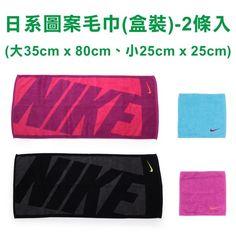NIKE 盒裝日系圖案毛巾-2條入(純棉 浴巾 游泳 免運 動一動 | 動一動 - Yahoo奇摩超級商城