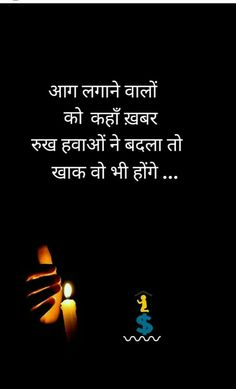 48210857 Is shareeme thakath Zindagi aur 2 meeter Baakhee hy janaab. (With images) Hindi Quotes Images, Inspirational Quotes In Hindi, Motivational Picture Quotes, Life Quotes Pictures, Hindi Quotes On Life, Words Quotes, Inspiring Quotes, Quotes In Hindi Attitude, Motivational Thoughts