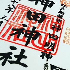 """My Goshuin (Red Stamp) book is my most prized """"souvenir"""" of Japan. At temples you can make a donation and have these beautiful stamps enscribed. It continues to tell a story and holds fond memories. One I hope to add more adventures to one day and explore more temples of Japan!  #throwbackthursday #travel #japan"""