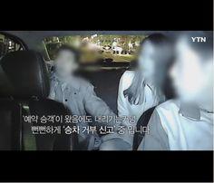 만취 커플이 홍대서 택시기사를 무차별 폭행한 이유