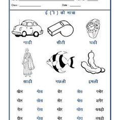 Language Hindi Worksheet - 'ee' ki matra ke shabd(बड़ी ई की मात्रा वाले Punctuation Worksheets, Hindi Worksheets, 1st Grade Math Worksheets, Alphabet Worksheets, Printable Worksheets, Printables, Worksheet For Class 2, Hindi Language Learning, Hindi Alphabet