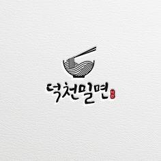Typography Logo, Logo Branding, Branding Design, Fashion Typography, 3d Logo, Food Brand Logos, Logo Food, Restaurant Logo Design, Food Logo Design