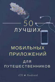 50 самых лучших и полезных мобильных приложений для путешественников (iOS и Android)