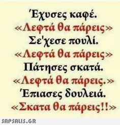 Cute Quotes, Funny Quotes, Funny Images, Funny Pictures, Funny Greek, Funny Drawings, Greek Quotes, Just For Laughs, Poetry Quotes
