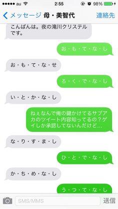 【爆笑】84年製ゲイうっちーさんと、母・美智代さんのLINEが面白すぎるwと話題に(twitter)一覧 | share times