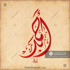 We are passionate about writing Ahmad - احمد name in traditional Arabic calligraphy, Our mission is to spread the passion for this beautiful art by writing names in Arabic calligraphy script styles. Calligraphy Templates, Arabic Calligraphy Design, Arabic Calligraphy Art, Arabic Art, Hand Embroidery Patterns Flowers, Stylish Alphabets, Middle Eastern Art, Islamic Wall Art, Ramadan Decorations