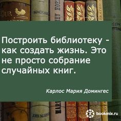 Цитаты о библиотеках.