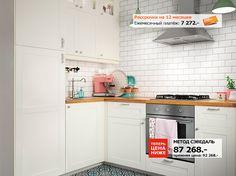 Кухни ИКЕА: на любой вкус и кошелёк! - IKEA