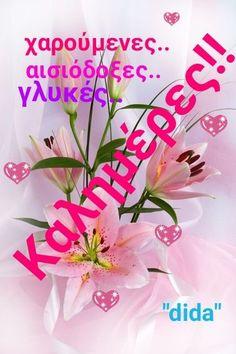 Good Morning, Spirituality, Buen Dia, Bonjour, Spiritual, Good Morning Wishes