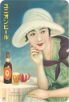 Buyenlarge 'Beer with The Lady' Vintage Advertisement Size: Japanese Beer, Japanese Poster, Vintage Japanese, Japanese Art, Retro Advertising, Vintage Advertisements, Vintage Ads, Vintage Posters, Beer Advertisement