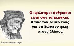 Words Quotes, Sayings, Greek Quotes, Positive Thoughts, Personality, Lyrics, Spirituality, Inspirational Quotes, Positivity