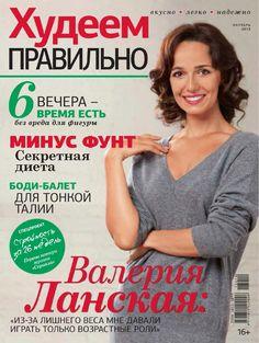 Худеем правильно 7 10 2013  Худеем правильно — журнал по снижению веса.