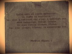 Greek quotes-Malvina Karalh Perfect People, Greek Quotes, Words, Life, Inspiration, Eyes, Simple, Google, Biblical Inspiration