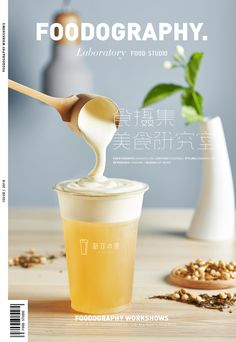 新作之茶|饮品摄影 茶饮摄影 drinks&tea on Behance Food Graphic Design, Food Menu Design, Food Poster Design, Drink Menu, Dessert Drinks, Food And Drink, Lumiere Photo, Wan Tan, Bubble Milk Tea