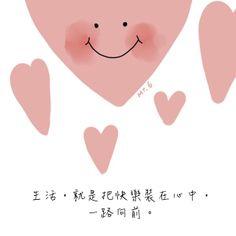 生活,就是把快樂裝在心中,一路向前 Chinese Phrases, Chinese Quotes, Positive Quotes, Motivational Quotes, Mindfulness Quotes, Copywriting, Cute Quotes, Wallpaper Quotes, Texts