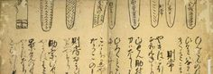 Images and text from several ancient Japanese manuscripts on swords, swordsmiths and fighting styles.