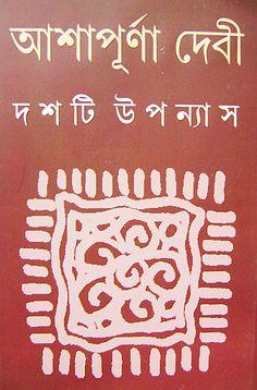 আশাপূর্ণা দেবীর দশটি উপন্যাস - ২ from http://banglaboi.in https://www.facebook.com/boi.porun