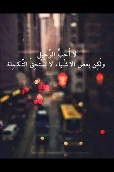 لا تستحق