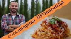 Соус маринара, итальянская кухня, кулинарные рецепты, соус для пиццы, соусы…