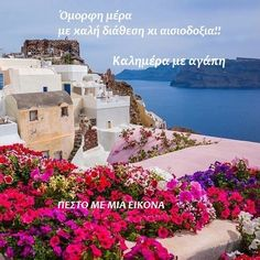 Santorini Greece, Greek Quotes, Good Morning, Mansions, Quotes, Buen Dia, Bonjour, Manor Houses, Villas