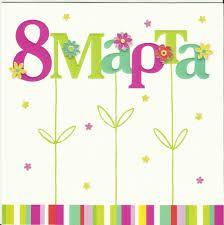 Картинки по запросу пинтерест оформление зала в детском всаду 8 марта