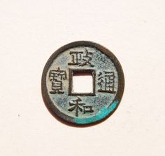 41a.  Obverse side of a 'Zheng He Tong Bao' (政和通寶) 1 cash coin cast during the 1111-1118 AD 'Zhenghe' reign title of Emperor Huizong (徽宗) (1100–1125 AD), of the Northern Song (北宋) Dynasty (960- 1127 AD). The obverse side features 'orthodox' script while the reverse side is plain.   25mm in size; 4 grams in weight. S-635.