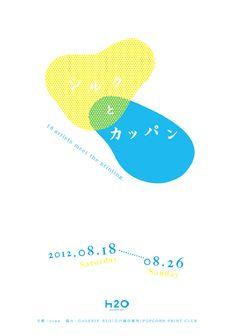 Refsign Magazine Kyoto|シルクとカッパン at ギャラリーH2O