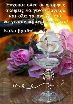 Good Night, Good Morning, Gifts, Anna, Have A Good Night, Nighty Night, Buen Dia, Presents, Bonjour